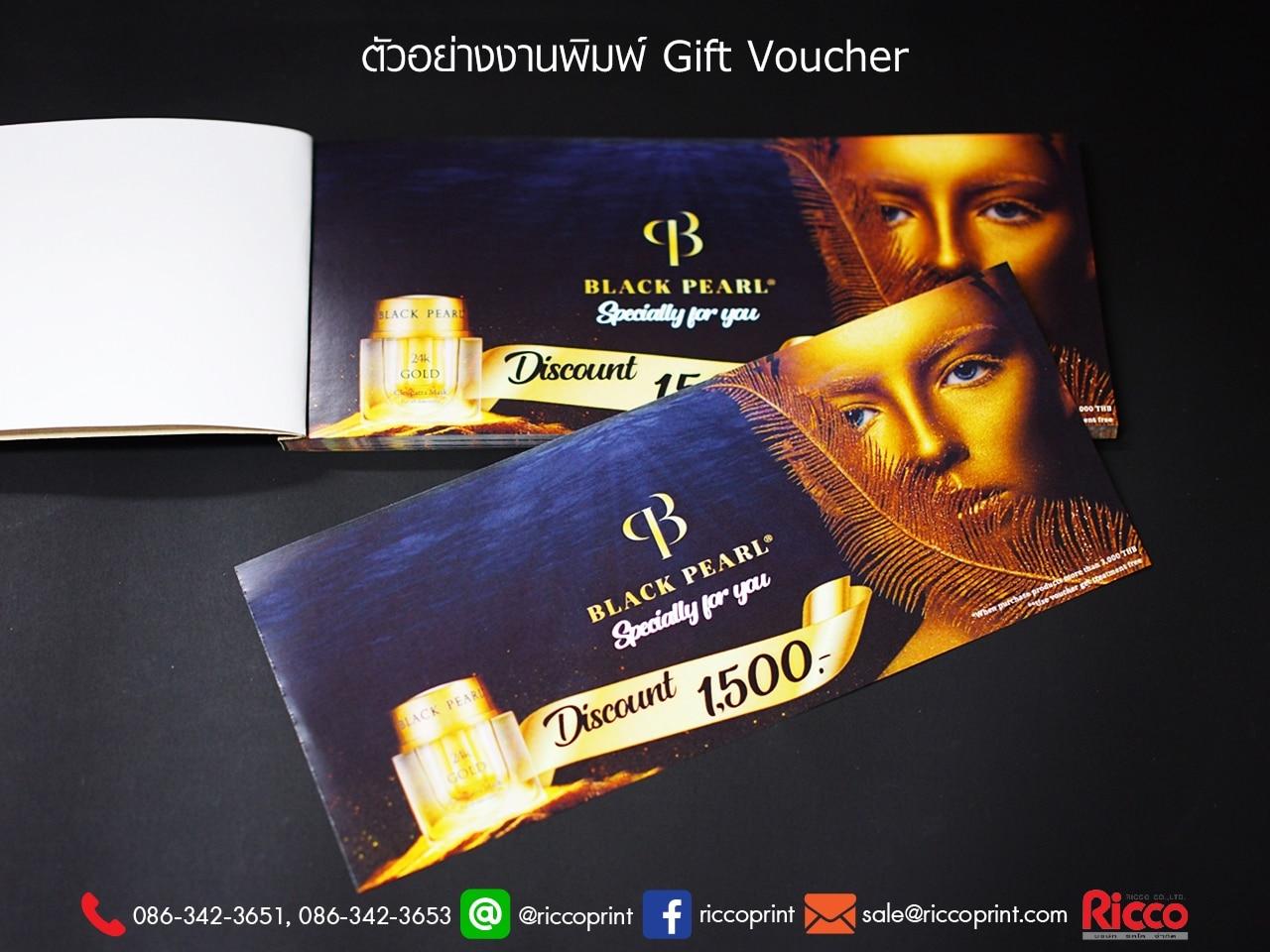 รูป Coupon Gift Voucher 2020 BlackPearl2 - ประกอบเนื้อหา คูปอง บัตรกำนัล ตั๋ว