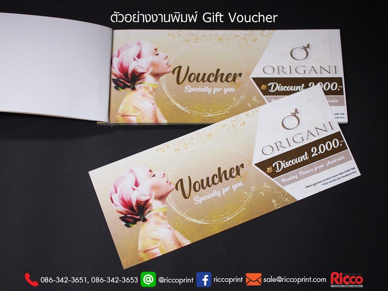 รูป Coupon Gift Voucher 2020 ORIGANI2 - ประกอบเนื้อหา คูปอง บัตรกำนัล ตั๋ว