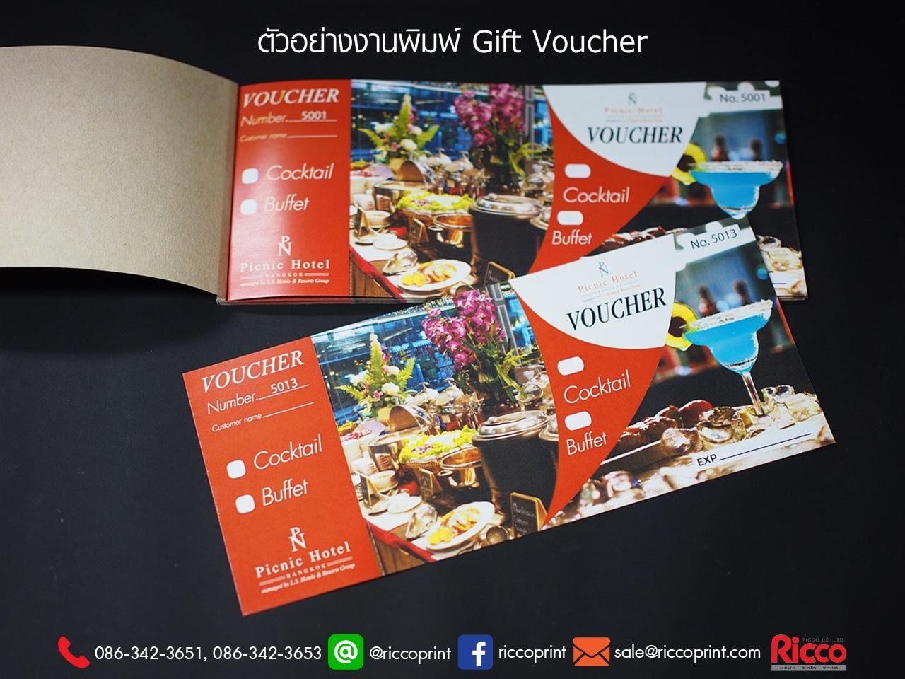 รูป Coupon Gift Voucher 2020 PicnicHotel2 - ประกอบเนื้อหา คูปอง บัตรกำนัล ตั๋ว