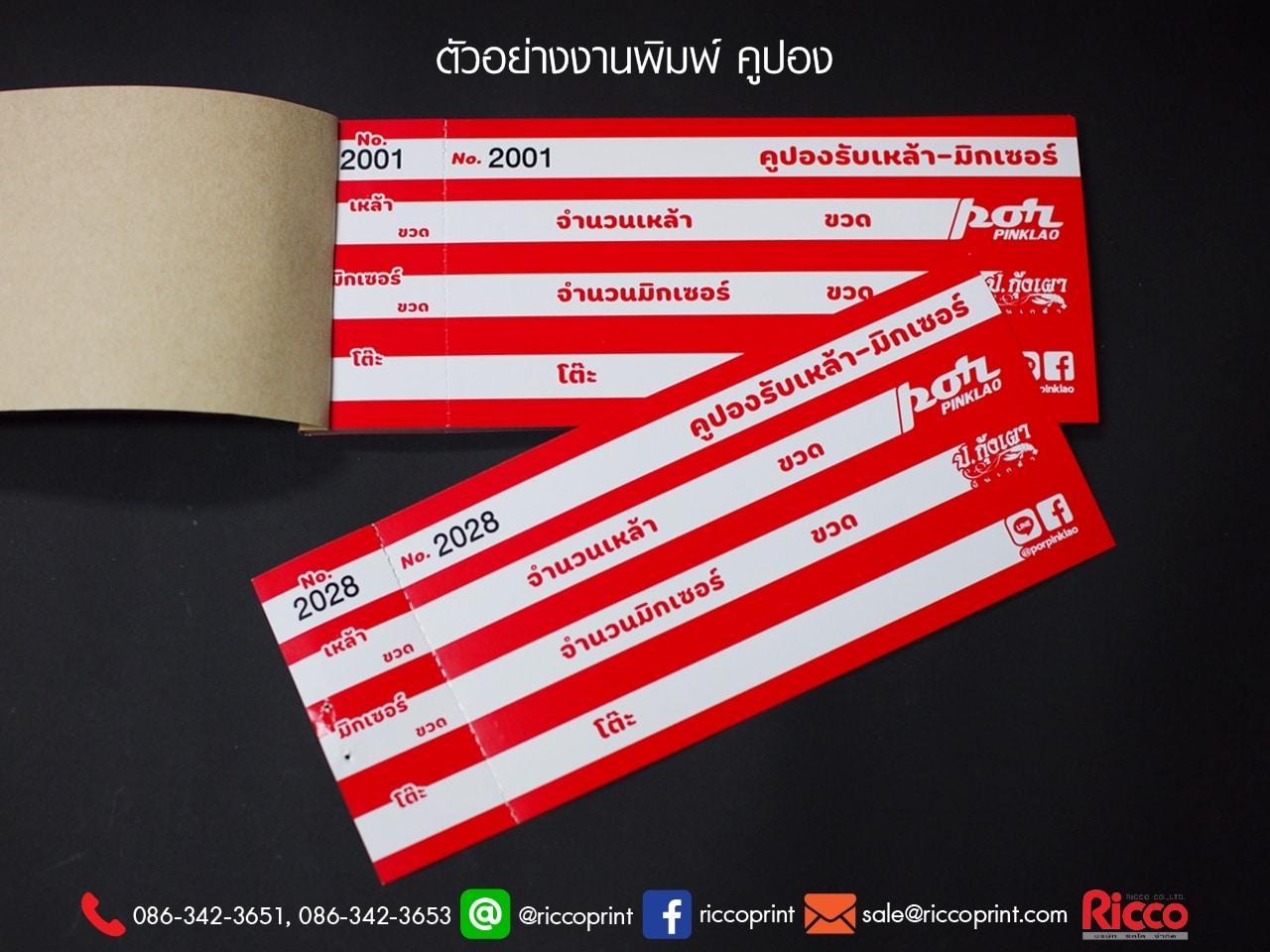 รูป Coupon Gift Voucher 2020 PohPinklao4 - ประกอบเนื้อหา คูปอง บัตรกำนัล ตั๋ว