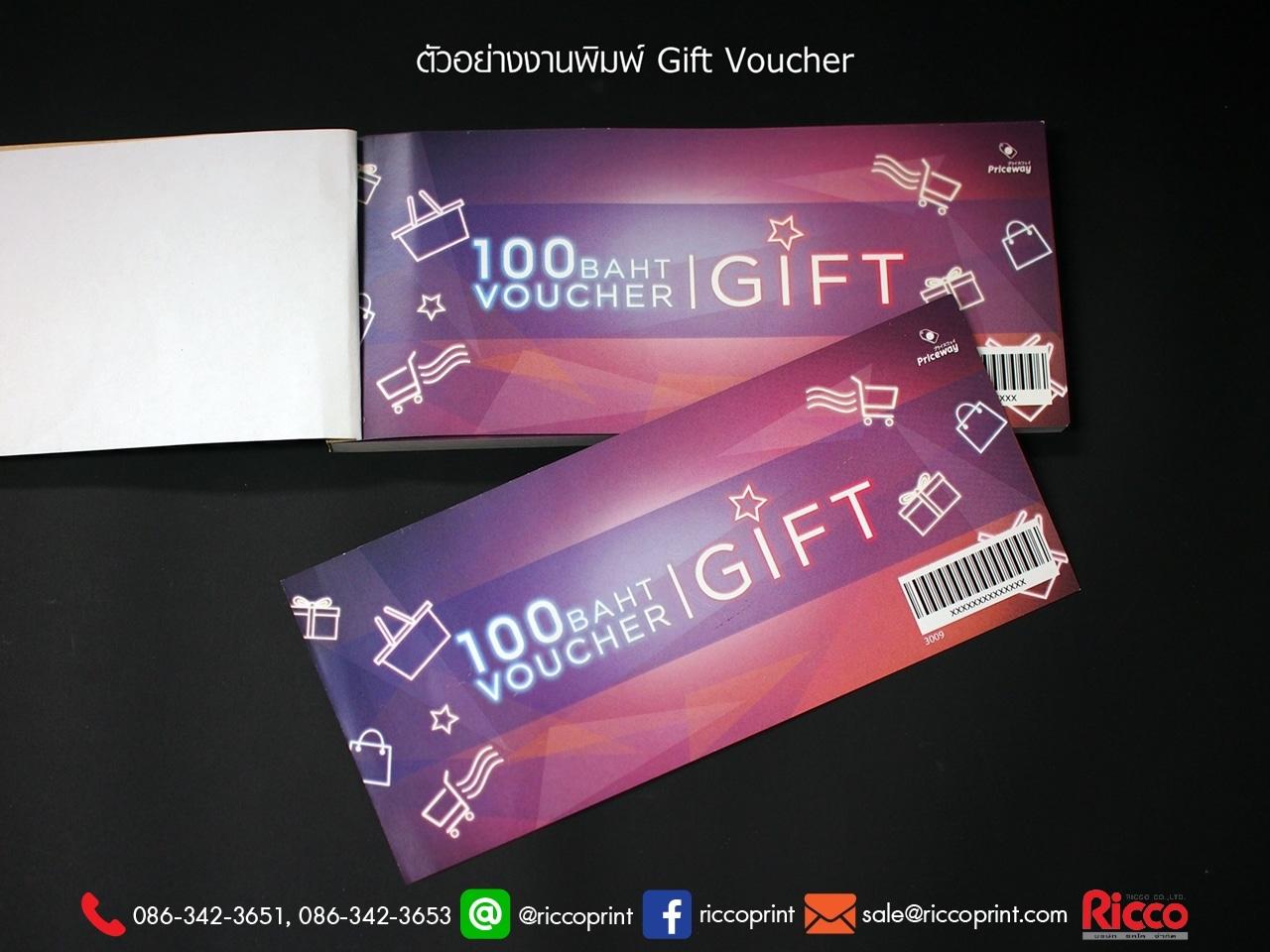 รูป Coupon Gift Voucher 2020 Priceway2 - ประกอบเนื้อหา คูปอง บัตรกำนัล ตั๋ว