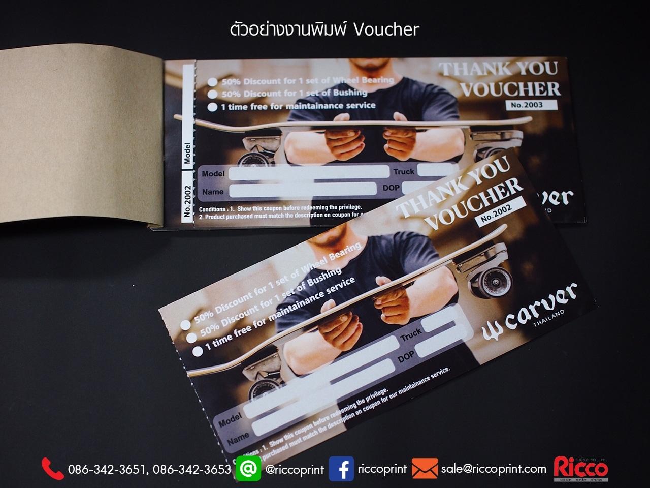 รูป Coupon Gift Voucher 2020 WcarverThailand3 - ประกอบเนื้อหา คูปอง บัตรกำนัล ตั๋ว
