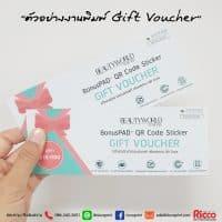 รูป Coupon Gift Voucher 30 200x200 - ประกอบเนื้อหา คูปอง บัตรกำนัล ตั๋ว