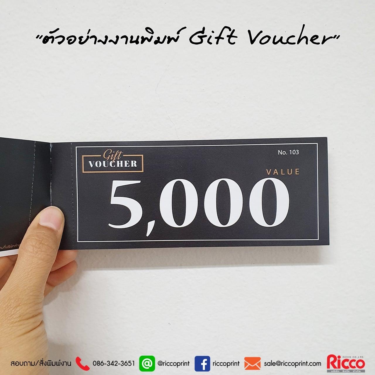 รูป Coupon Gift Voucher 32 - ประกอบเนื้อหา คูปอง บัตรกำนัล ตั๋ว