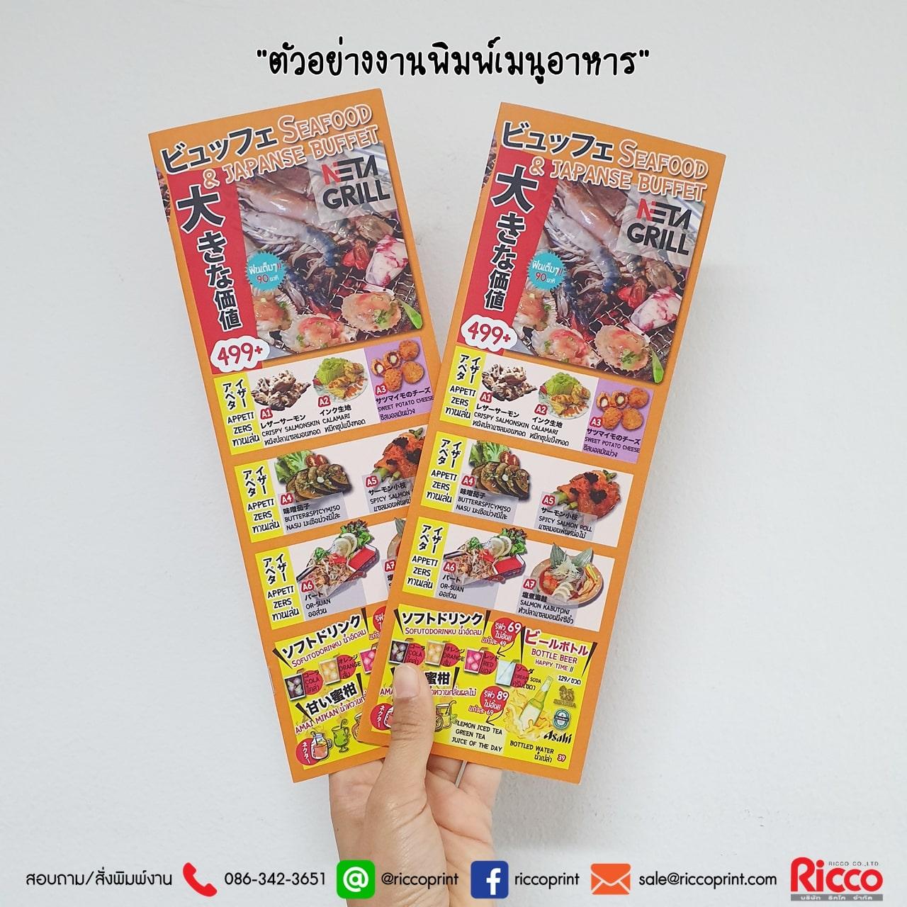 รูป Menu 2019 02 - ประกอบเนื้อหา เมนูอาหาร