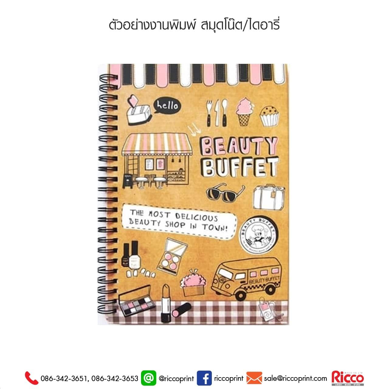 รูป Notebook Diary 01 - ประกอบเนื้อหา สมุดโน้ต ไดอารี่
