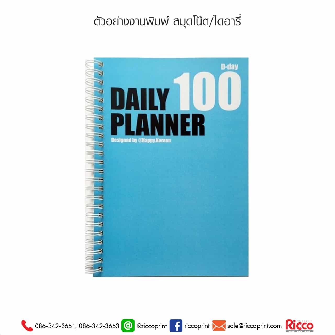 รูป Notebook Diary 02 - ประกอบเนื้อหา สมุดโน้ต ไดอารี่