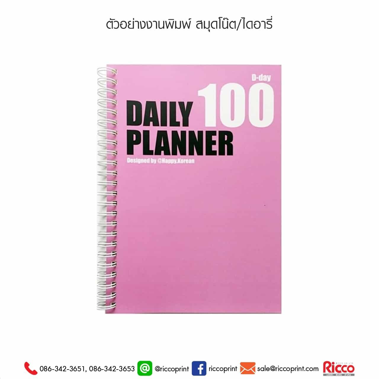 รูป Notebook Diary 03 - ประกอบเนื้อหา สมุดโน้ต ไดอารี่