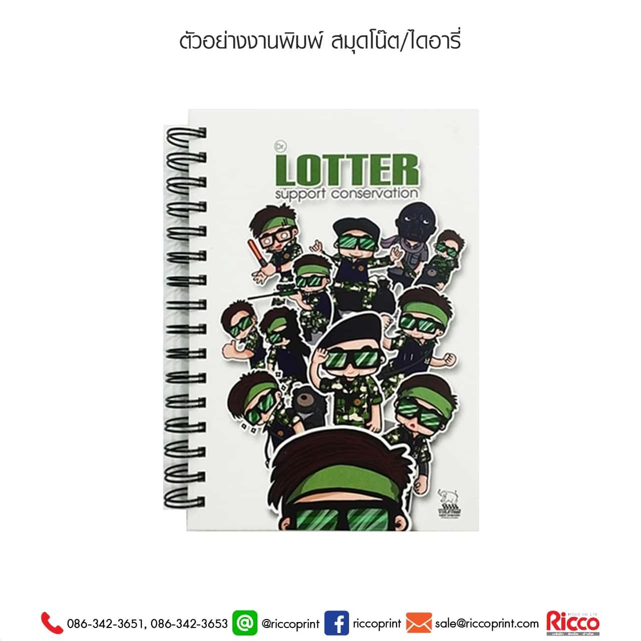 รูป Notebook Diary 06 - ประกอบเนื้อหา สมุดโน้ต ไดอารี่