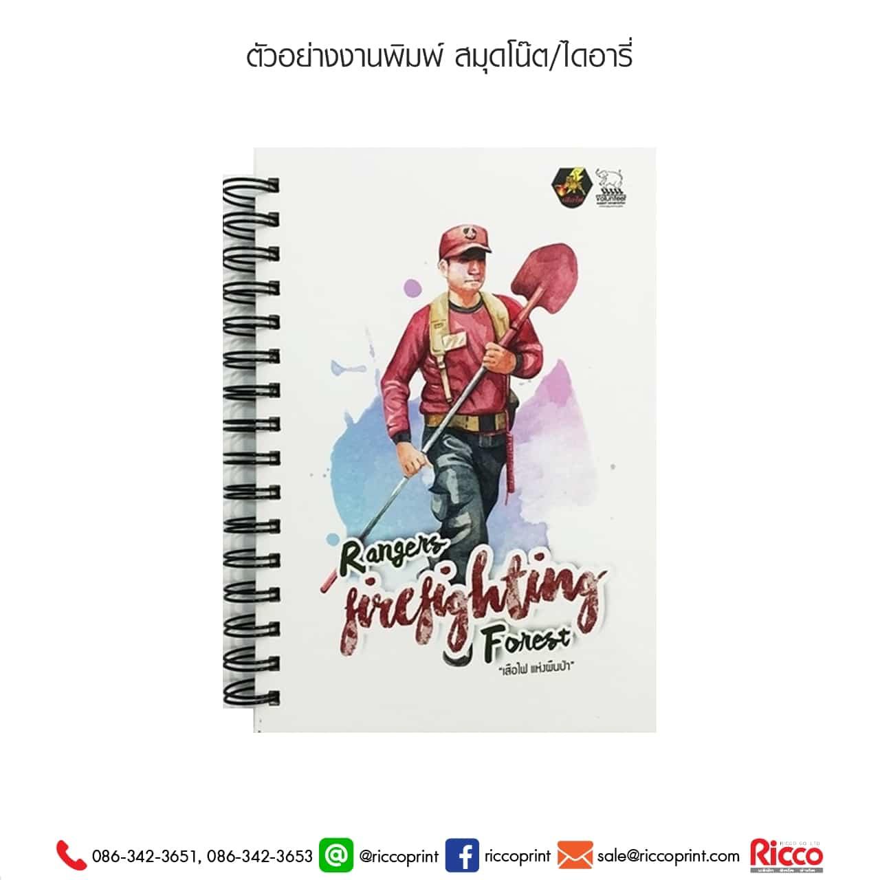 รูป Notebook Diary 07 - ประกอบเนื้อหา สมุดโน้ต ไดอารี่