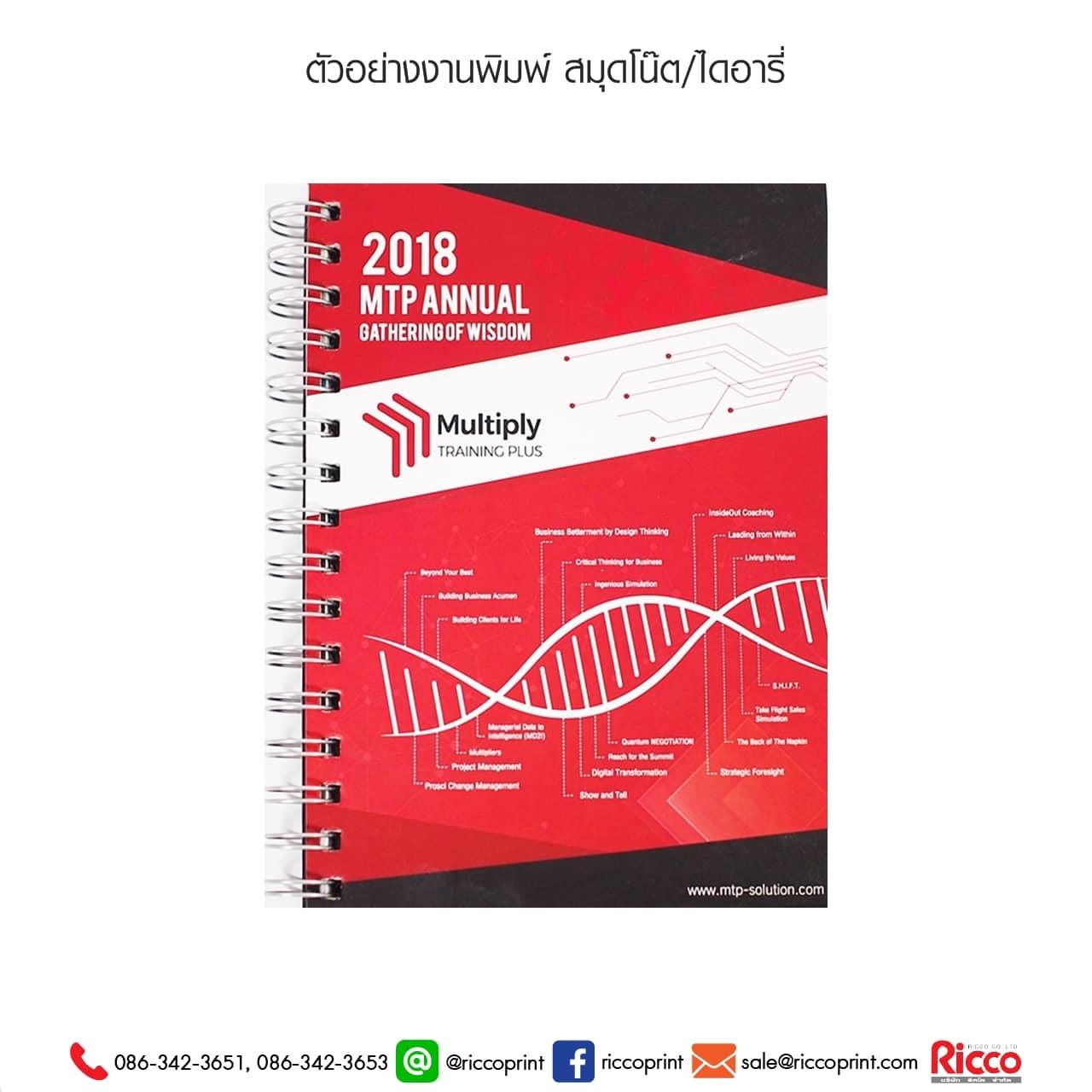 รูป Notebook Diary 09 - ประกอบเนื้อหา สมุดโน้ต ไดอารี่
