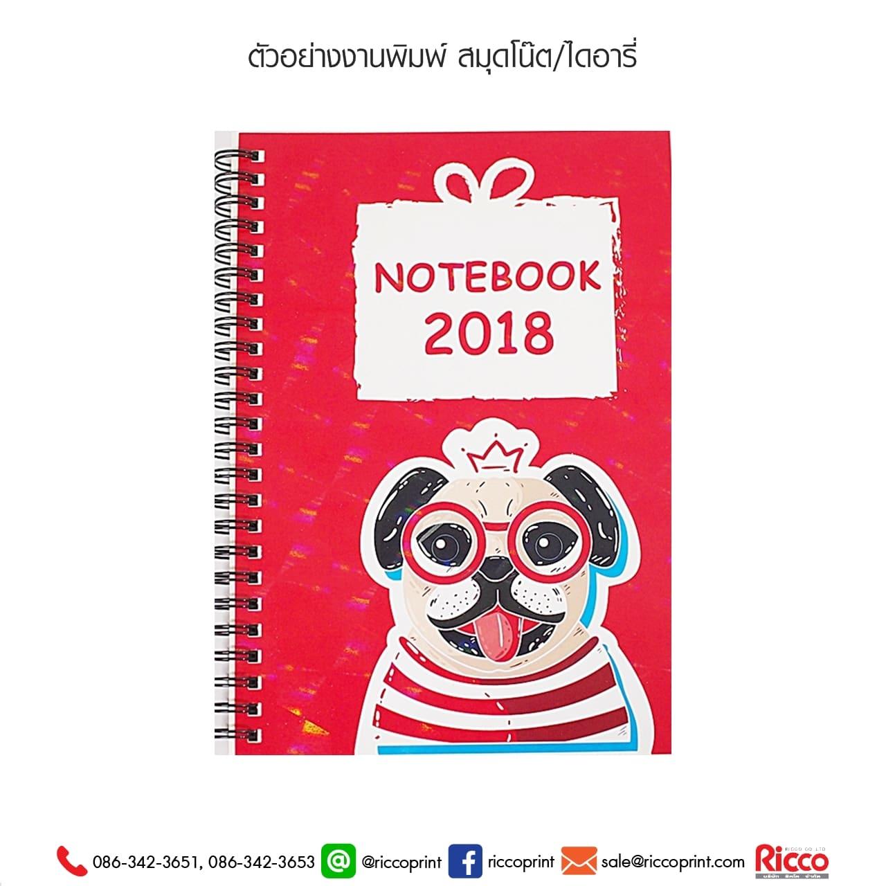 รูป Notebook Diary 11 - ประกอบเนื้อหา สมุดโน้ต ไดอารี่
