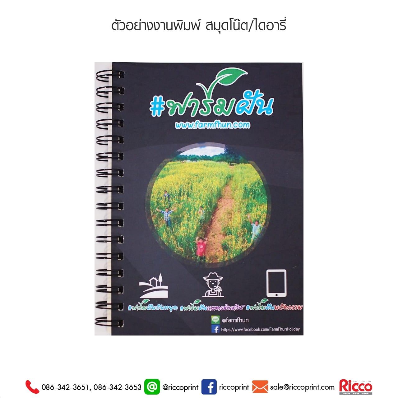 รูป Notebook Diary 12 - ประกอบเนื้อหา สมุดโน้ต ไดอารี่