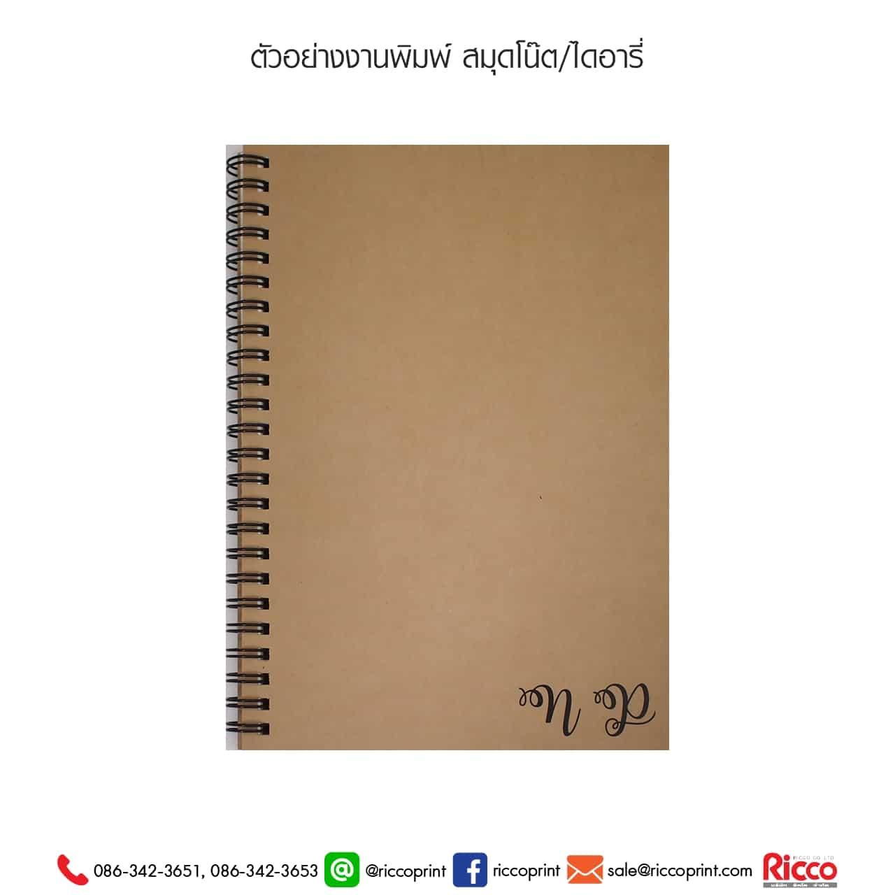 รูป Notebook Diary 13 - ประกอบเนื้อหา สมุดโน้ต ไดอารี่