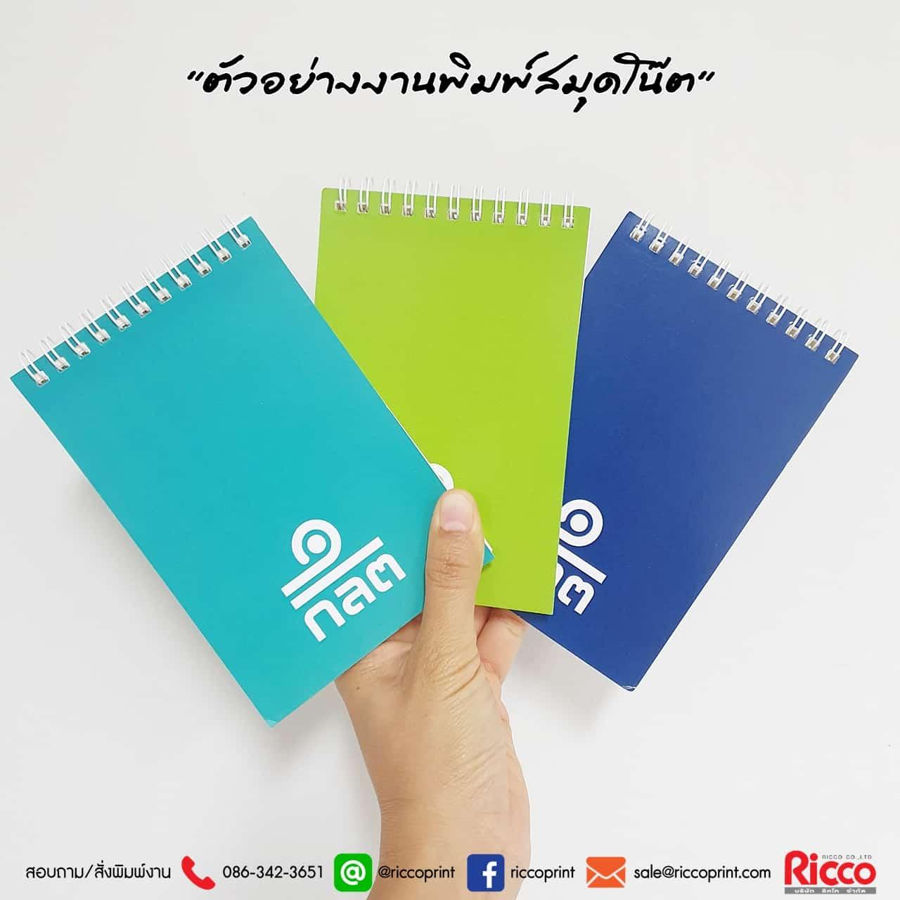 รูป Notebook Diary 2019 06 - ประกอบเนื้อหา สมุดโน้ต ไดอารี่