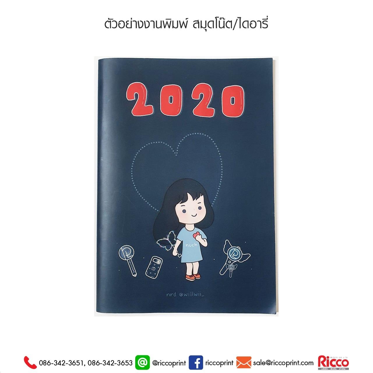 รูป Notebook Diary 22 - ประกอบเนื้อหา สมุดโน้ต ไดอารี่