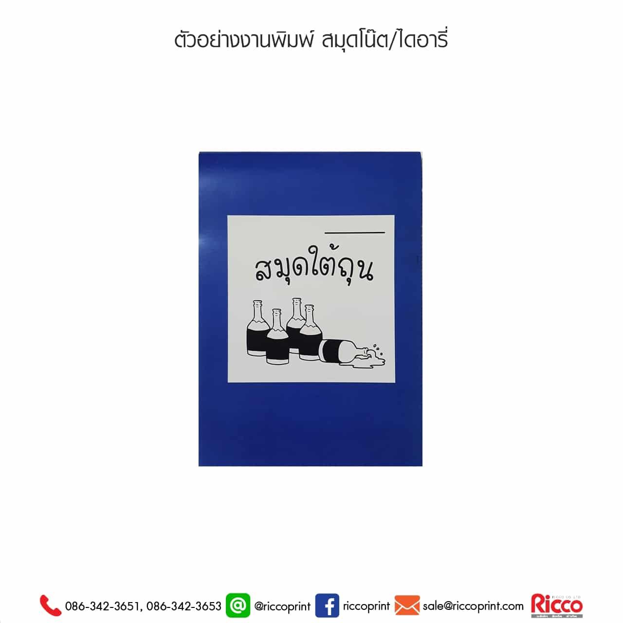 รูป Notebook Diary 25 - ประกอบเนื้อหา สมุดโน้ต ไดอารี่