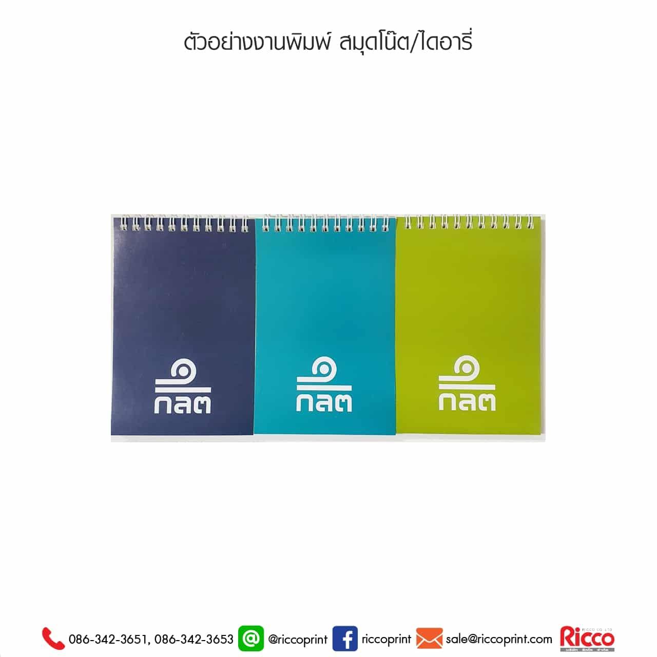 รูป Notebook Diary 27 - ประกอบเนื้อหา สมุดโน้ต ไดอารี่