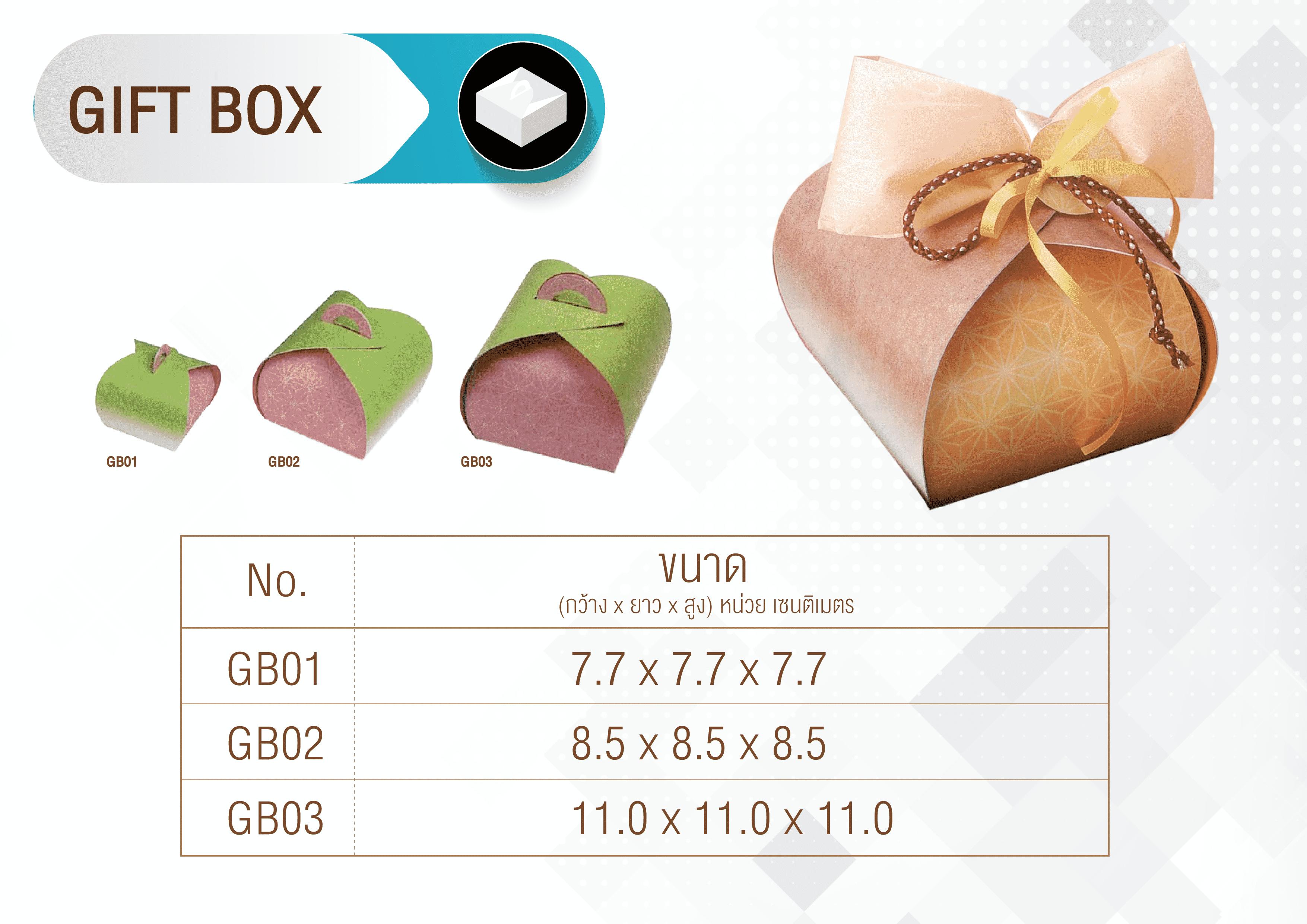 รูป Present Packaging Ricco 04 - ประกอบเนื้อหา กล่องบรรจุภัณฑ์