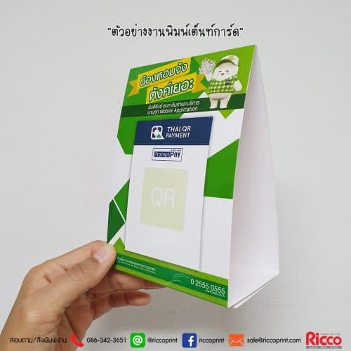 รูป Tentcard 2019 1 500x500 - ประกอบเนื้อหา เต๊นท์การ์ด, แฮงค์กิ้ง