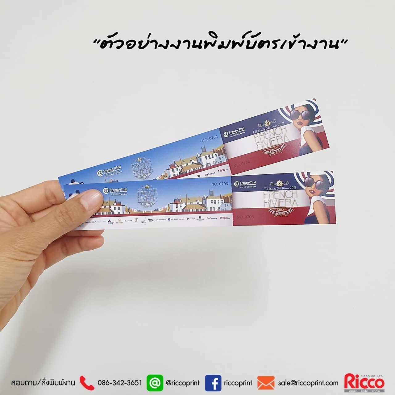 รูป Ticket 2019 1 - ประกอบเนื้อหา คูปอง บัตรกำนัล ตั๋ว