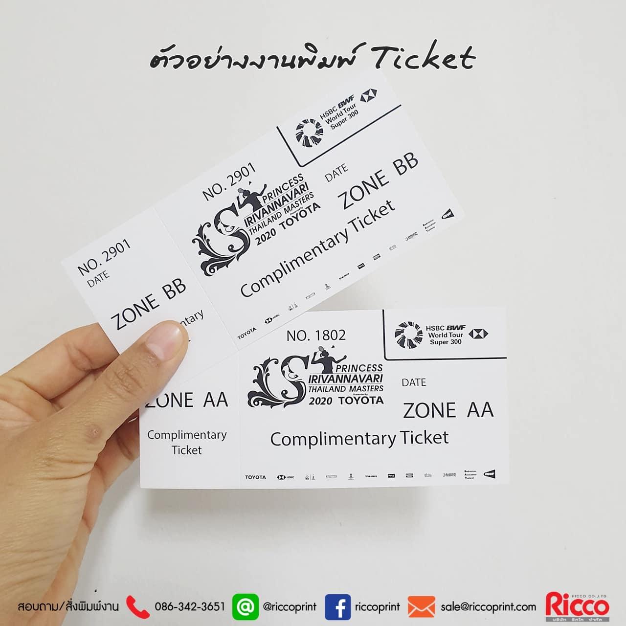 รูป Ticket 2020 6 - ประกอบเนื้อหา คูปอง บัตรกำนัล ตั๋ว