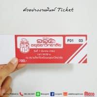 รูป Ticket 2020 7 200x200 - ประกอบเนื้อหา คูปอง บัตรกำนัล ตั๋ว