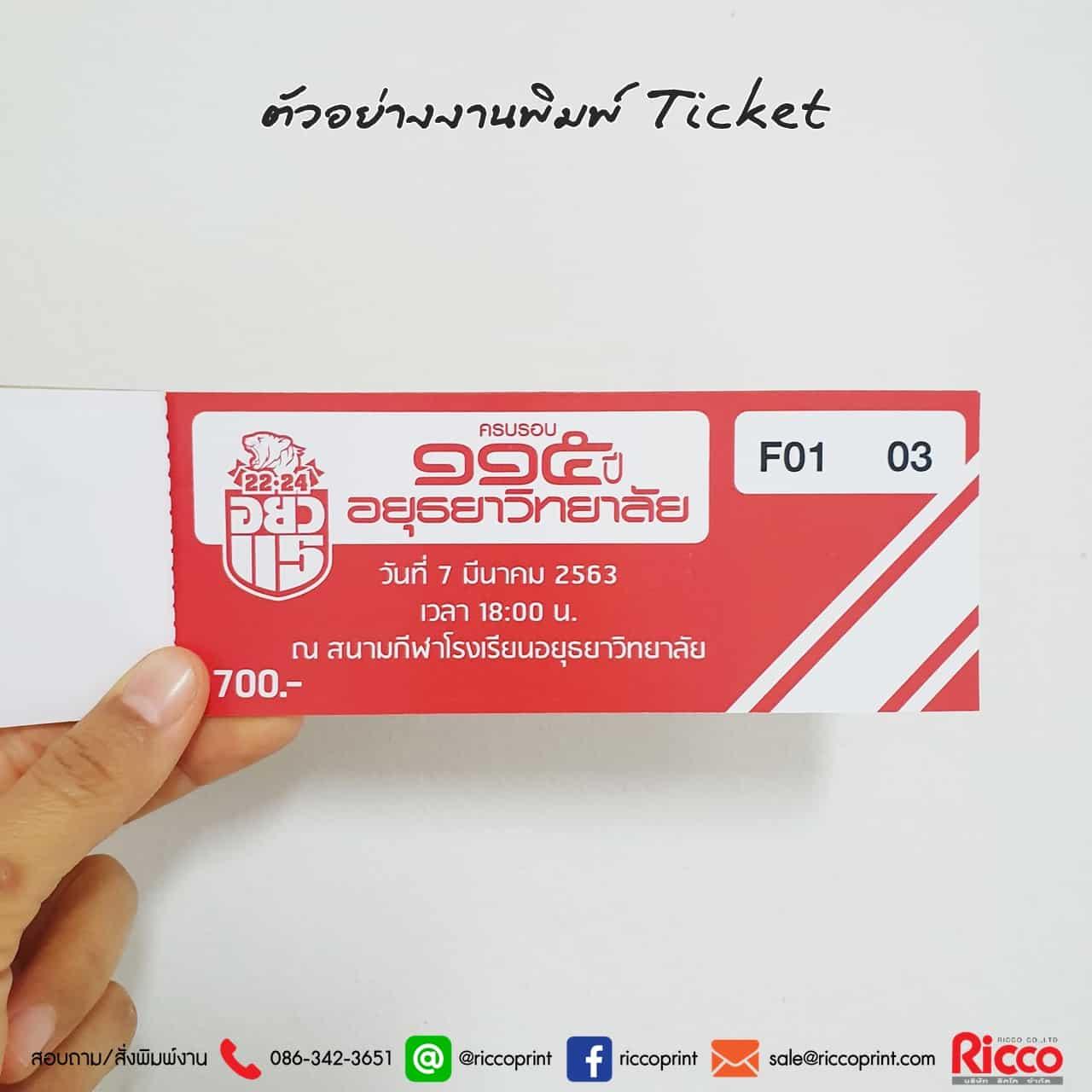 รูป Ticket 2020 7 - ประกอบเนื้อหา คูปอง บัตรกำนัล ตั๋ว