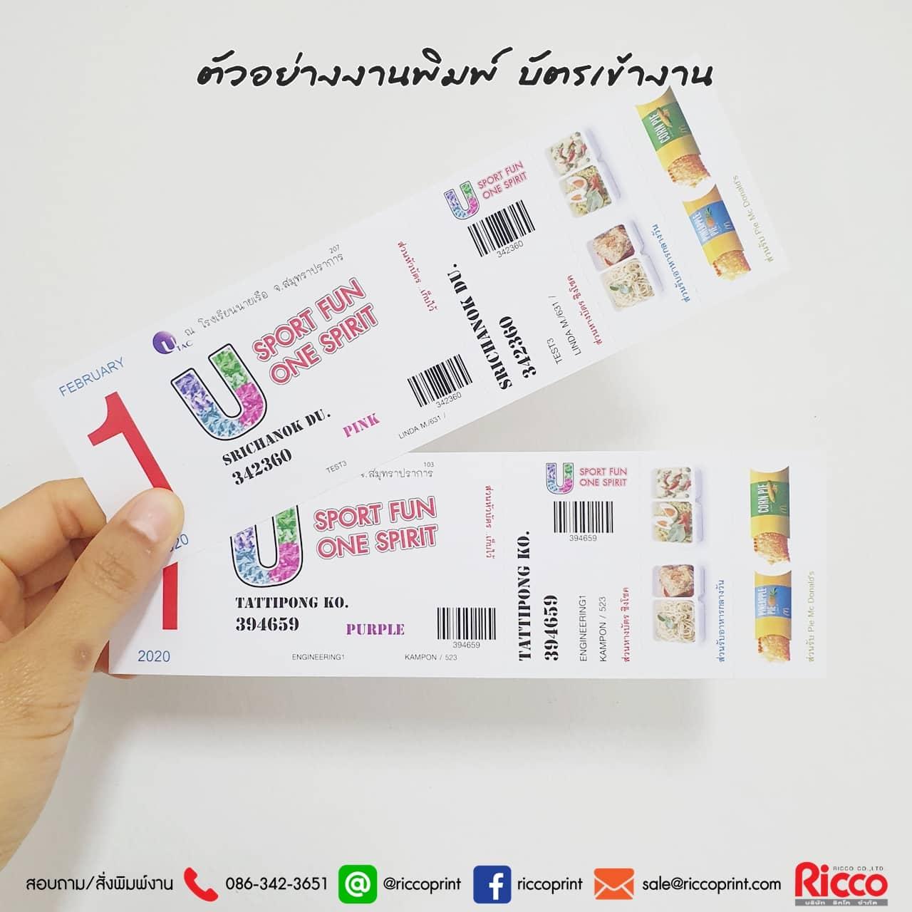 รูป Ticket 2020 8 - ประกอบเนื้อหา คูปอง บัตรกำนัล ตั๋ว