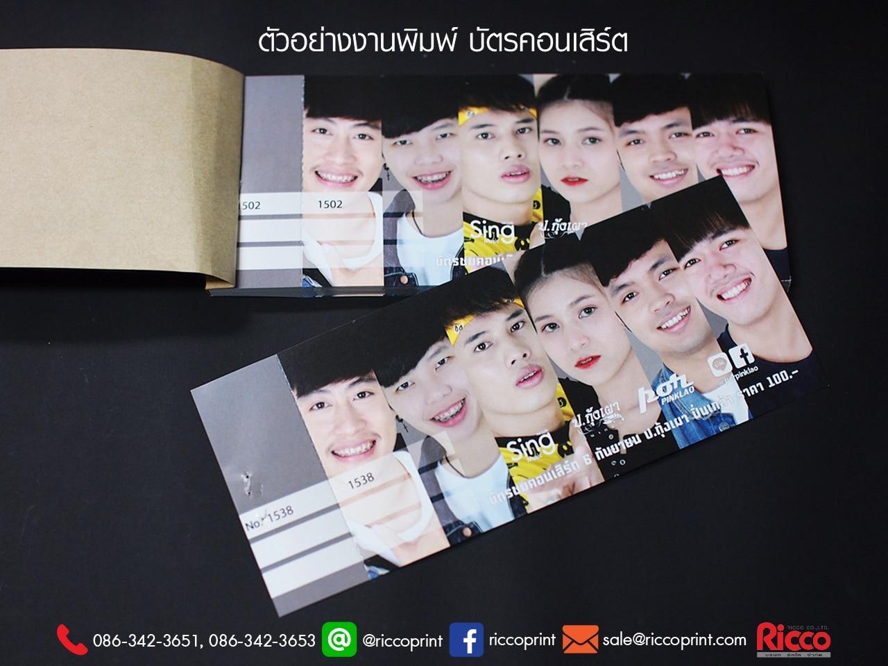 รูป Ticket 2020 ConcertBaanSing2 - ประกอบเนื้อหา คูปอง บัตรกำนัล ตั๋ว