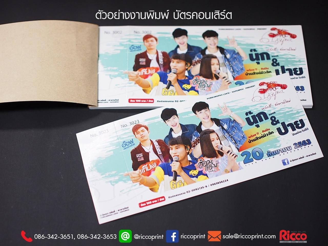 รูป Ticket 2020 ConcertBaanSing4 - ประกอบเนื้อหา คูปอง บัตรกำนัล ตั๋ว