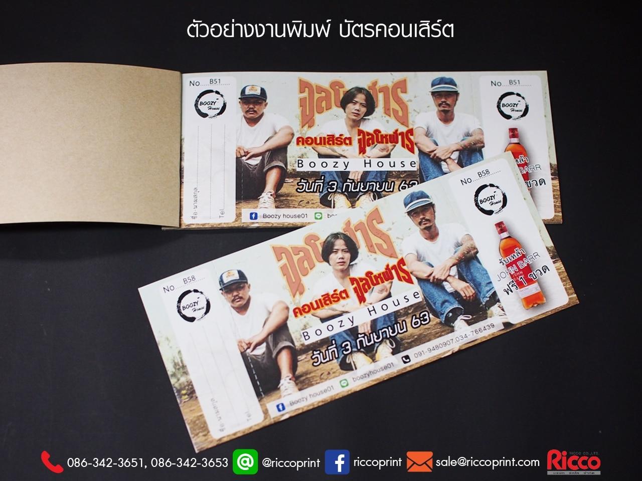 รูป Ticket 2020 ConcertJullahoran2 - ประกอบเนื้อหา คูปอง บัตรกำนัล ตั๋ว