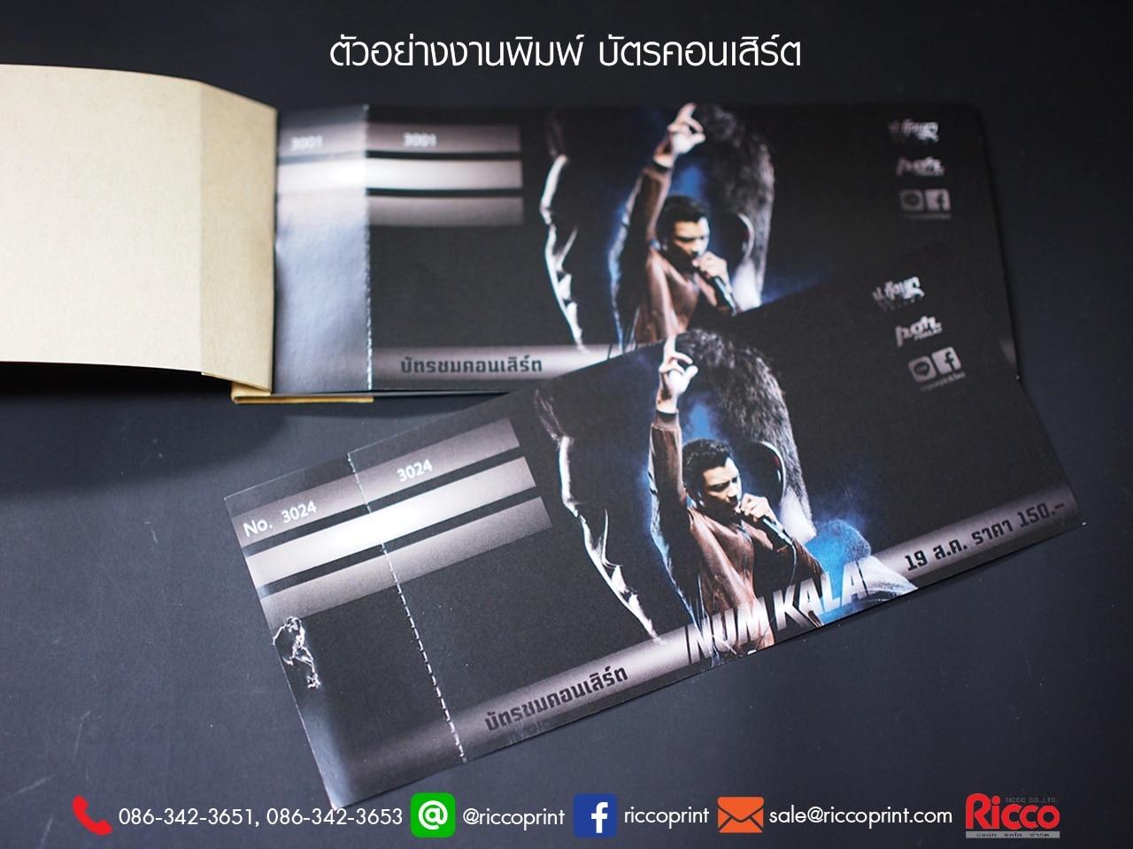 รูป Ticket 2020 ConcertKALA2 - ประกอบเนื้อหา คูปอง บัตรกำนัล ตั๋ว
