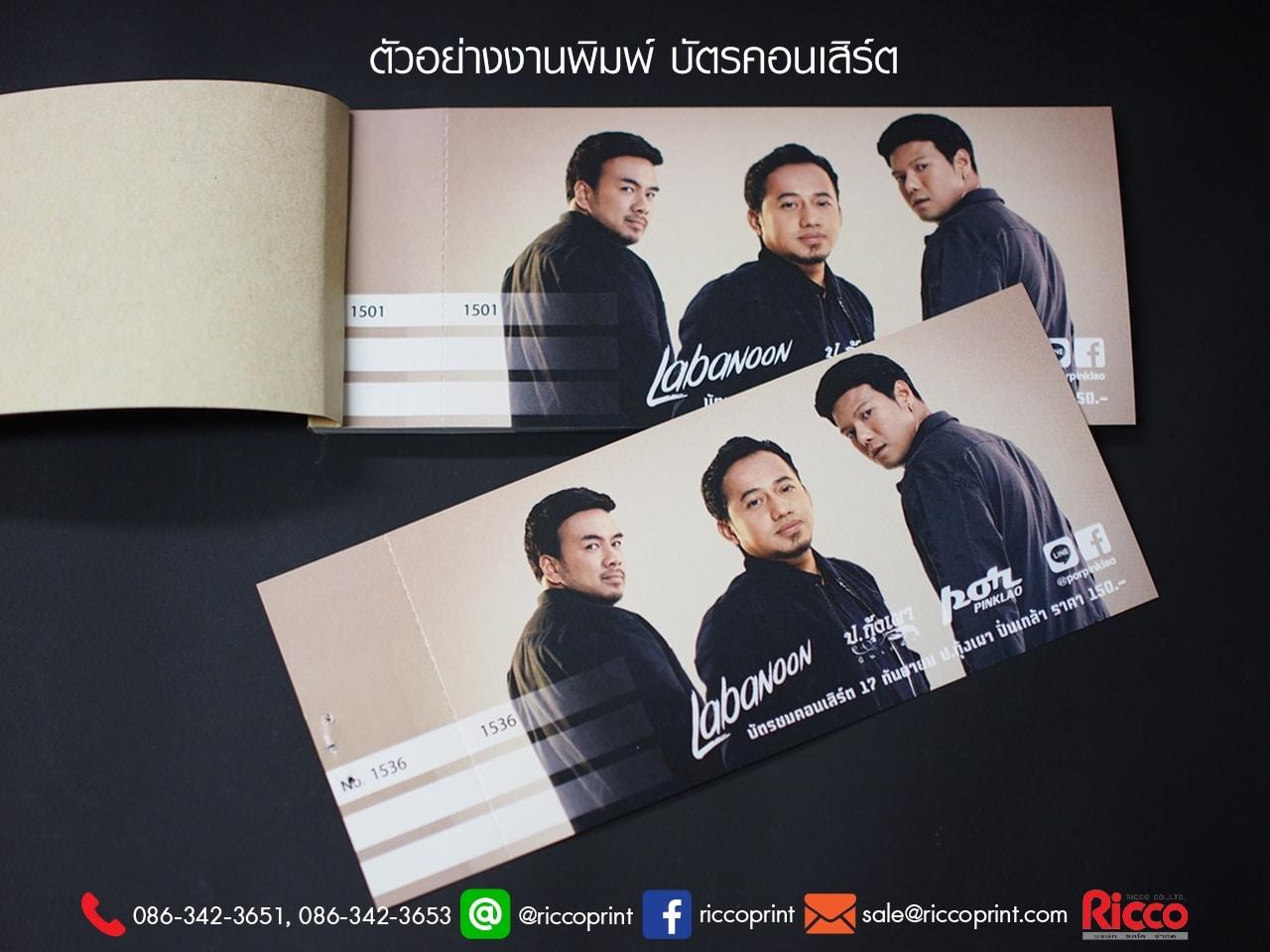 รูป Ticket 2020 ConcertLabanoon2 - ประกอบเนื้อหา คูปอง บัตรกำนัล ตั๋ว