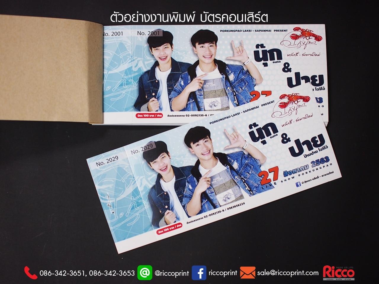 รูป Ticket 2020 ConcertNookPai2 - ประกอบเนื้อหา คูปอง บัตรกำนัล ตั๋ว