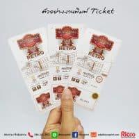 รูป Ticket 2020 Horwang5 200x200 - ประกอบเนื้อหา คูปอง บัตรกำนัล ตั๋ว