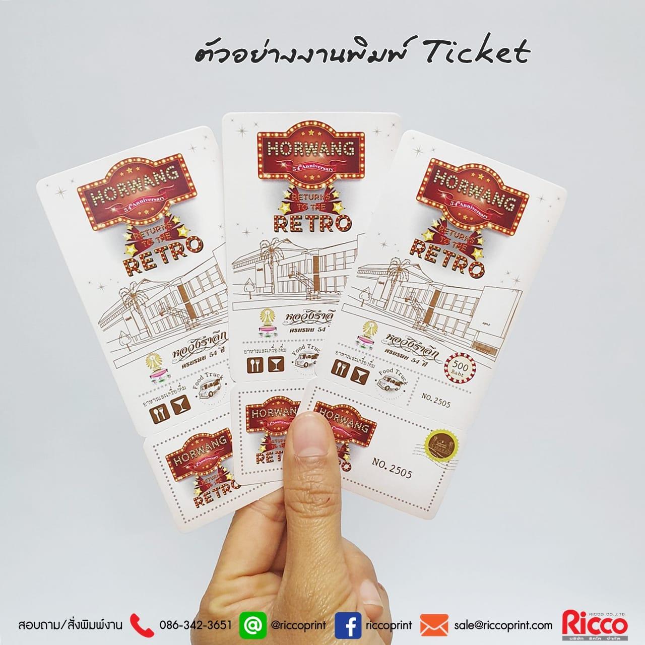 รูป Ticket 2020 Horwang5 - ประกอบเนื้อหา คูปอง บัตรกำนัล ตั๋ว
