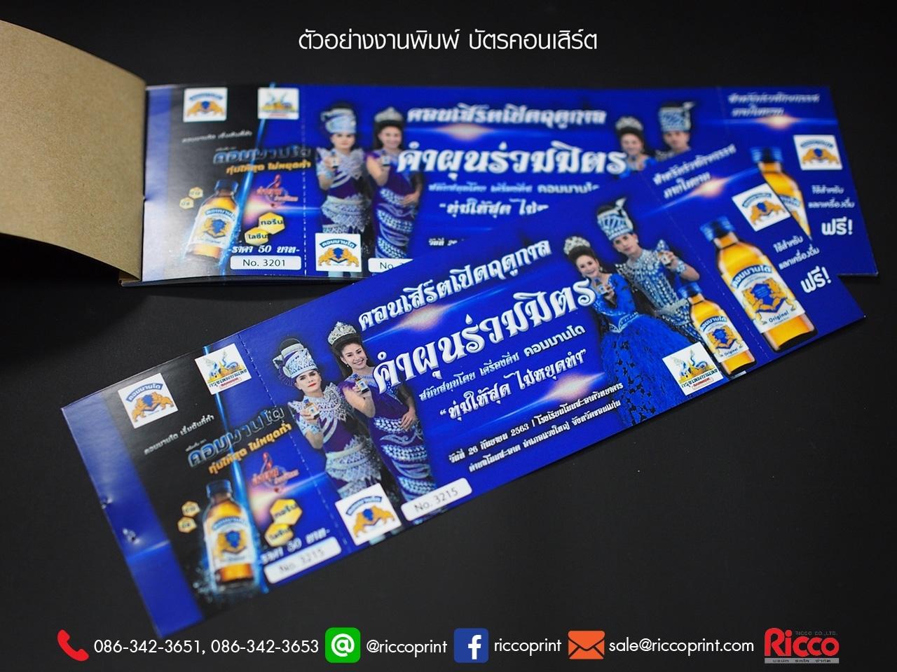 รูป Ticket 2020 KumPuanRuamMitra2 - ประกอบเนื้อหา คูปอง บัตรกำนัล ตั๋ว