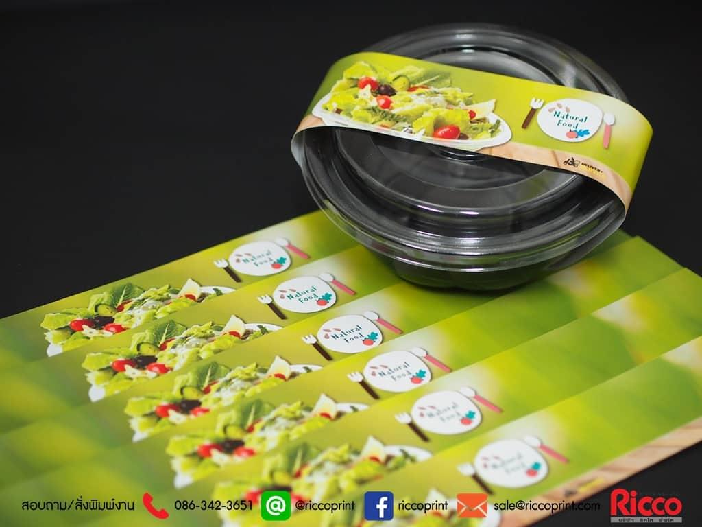 รูป Sleeve 2020 17 - ประกอบเนื้อหา สายคาดกล่อง ฉลากสินค้า