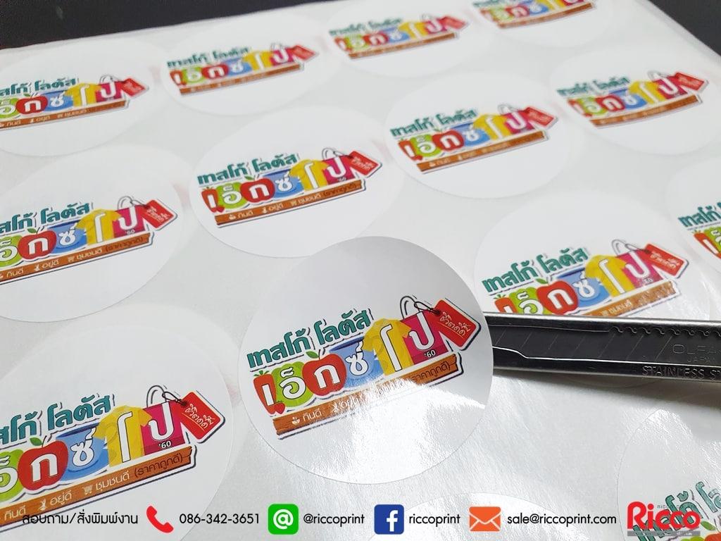 รูป Sticker 2020 11 - ประกอบเนื้อหา สายคาดกล่อง ฉลากสินค้า