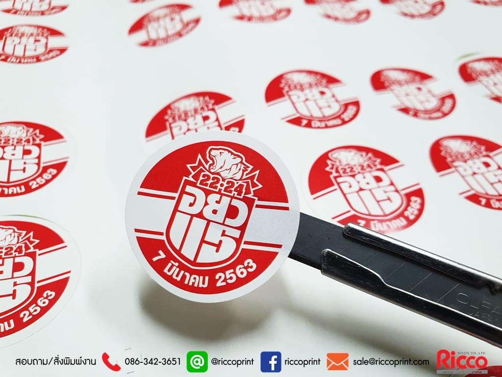 รูป Sticker 2020 14 - ประกอบเนื้อหา สายคาดกล่อง ฉลากสินค้า