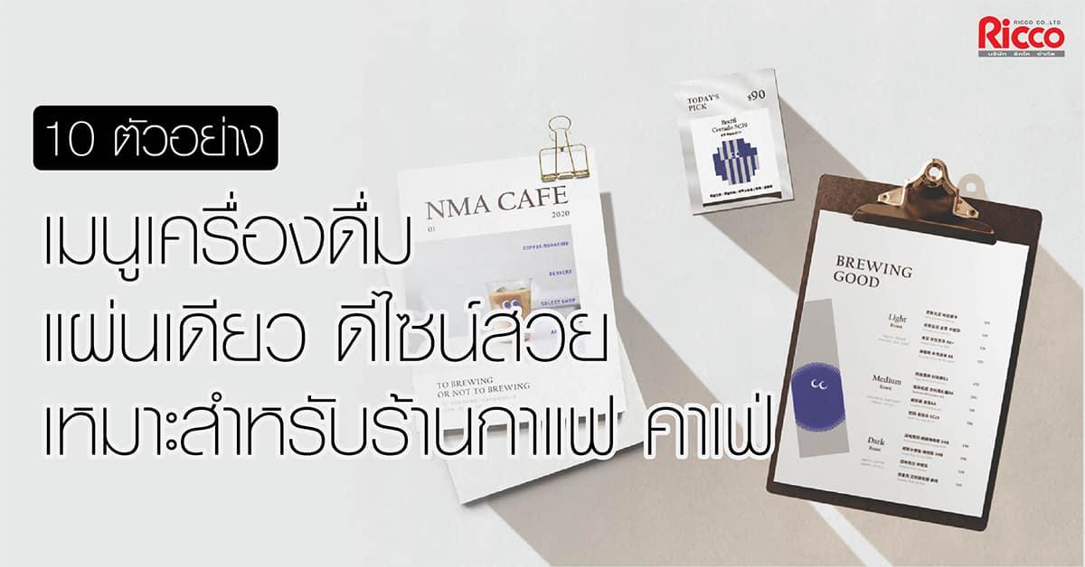 รูป Ricco Cafe 01 1 - ประกอบเนื้อหา 10 ตัวอย่างเมนูเครื่องดื่ม แผ่นเดียว ดีไซน์สวย เหมาะสำหรับร้านกาแฟ คาเฟ่