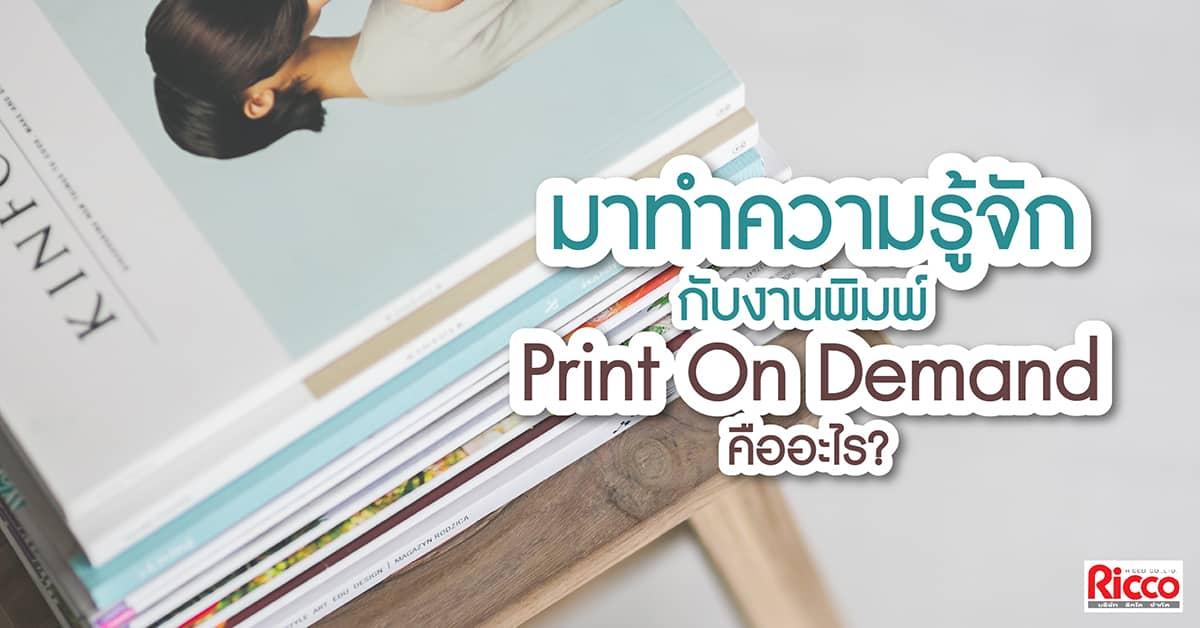 รูป Website Ricco Print On Demand 01 - ประกอบเนื้อหา มาทำความรู้จักกับงานพิมพ์ Print On Demand คืออะไร ?