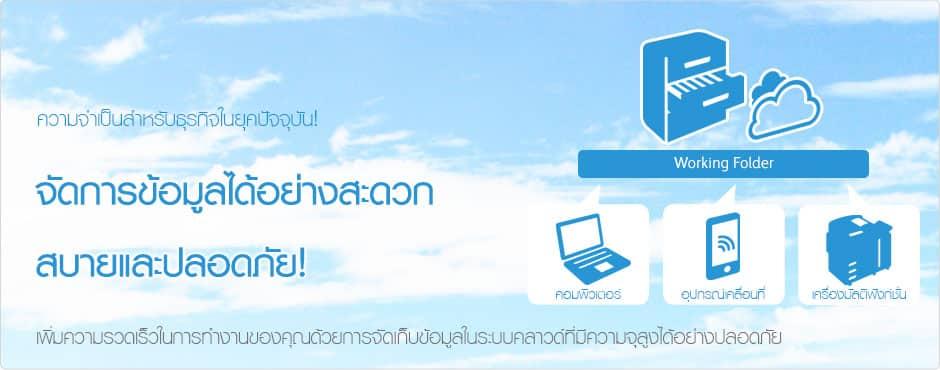 รูป img fv 01 - ประกอบเนื้อหา ฟูจิ ซีร็อกซ์ นำเสนอการสร้าง Digital Workspace สำหรับองค์กรยุคใหม่ผ่าน Working Folder