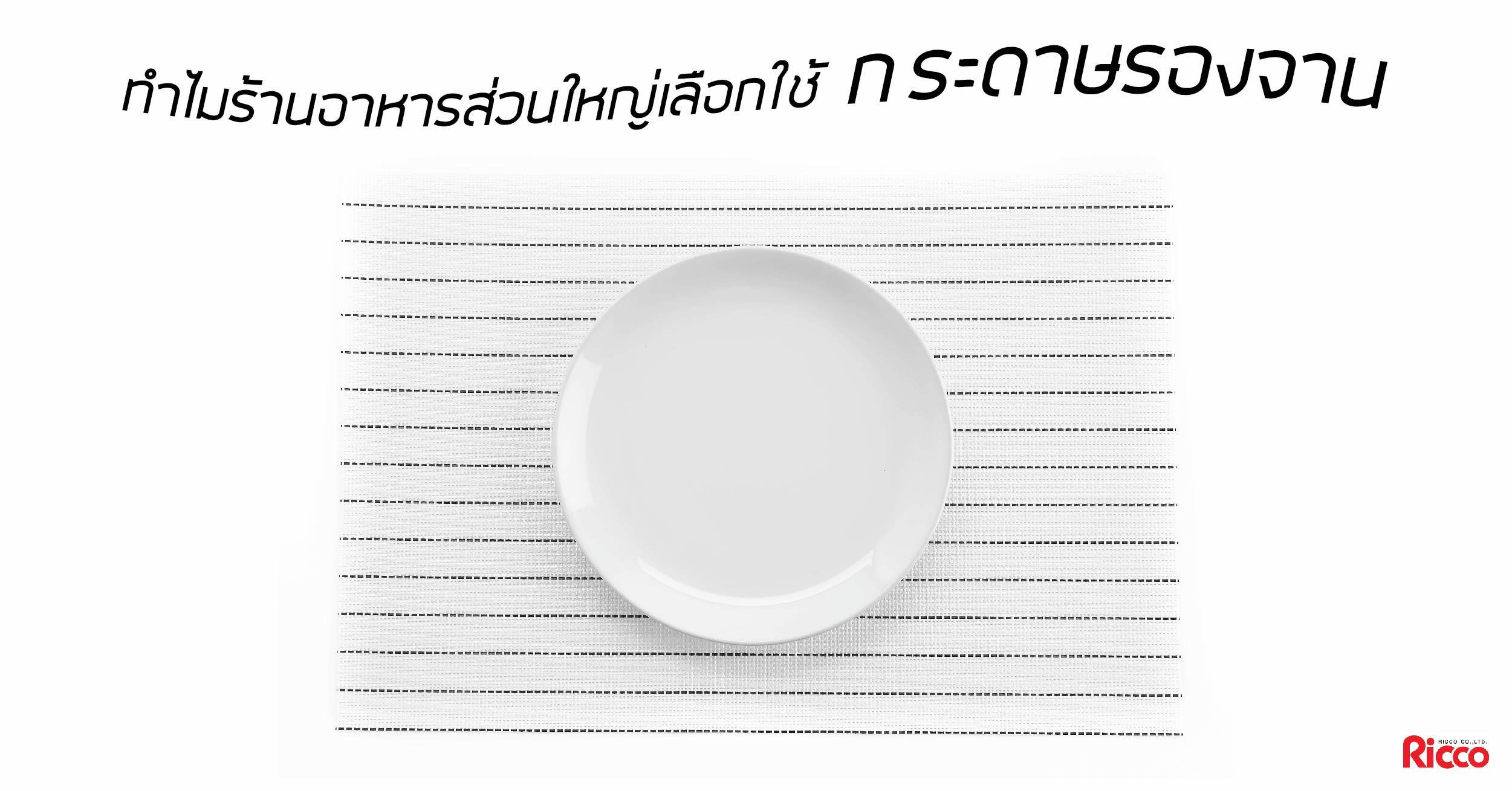 รูป  กระดาษรองจาน 01 - ประกอบเนื้อหา ทำไมร้านอาหารส่วนใหญ่ เลือกใช้กระดาษรองจานในร้านของตัวเอง