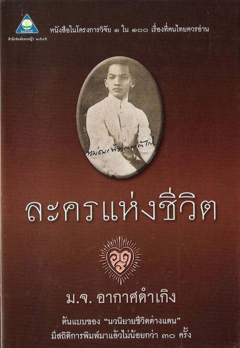 รูป 100 good books 02 - ประกอบเนื้อหา แนะนำหนังสือดี 100 เล่ม ที่คนไทยควรอ่าน จากผลงานการวิจัยของวิทยากร เชียงกูล