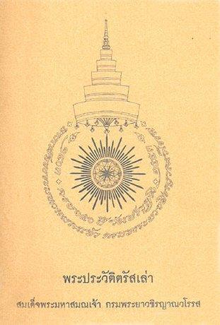 รูป 100 good books 036 - ประกอบเนื้อหา แนะนำหนังสือดี 100 เล่ม ที่คนไทยควรอ่าน จากผลงานการวิจัยของวิทยากร เชียงกูล