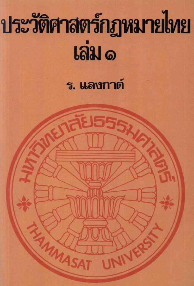 รูป 100 good books 08 - ประกอบเนื้อหา แนะนำหนังสือดี 100 เล่ม ที่คนไทยควรอ่าน จากผลงานการวิจัยของวิทยากร เชียงกูล
