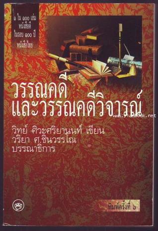 รูป 100 good books 09 - ประกอบเนื้อหา แนะนำหนังสือดี 100 เล่ม ที่คนไทยควรอ่าน จากผลงานการวิจัยของวิทยากร เชียงกูล