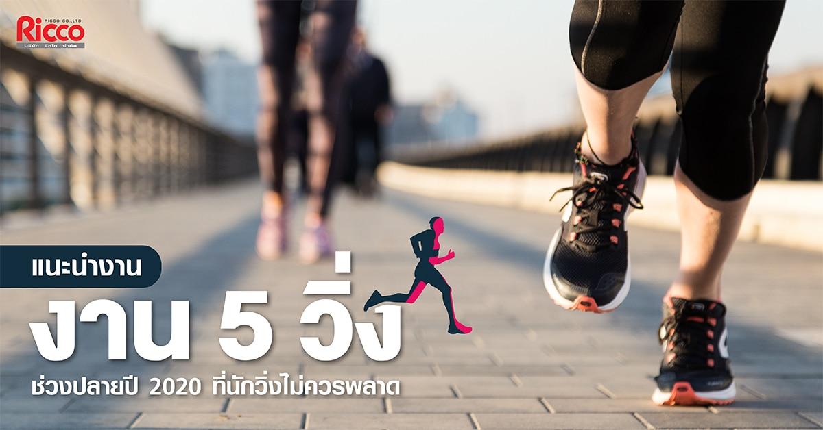 รูป Ricco CT9 0033 Website - ประกอบเนื้อหา แนะนำ 5 งานวิ่งช่วงปลายปี 2020 ที่นักวิ่งไม่ควรพลาด